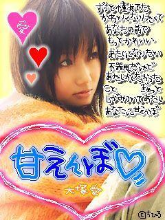 240-320 甘えんぼ 大塚愛のメイン画像