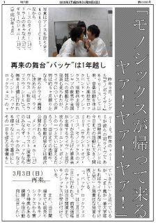 復活 〜次回のライヴ決定!(MONOSICKS新聞第3号)