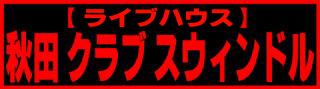 秋田clubSWINDLE